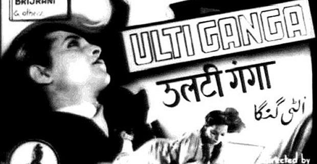 Ulti Ganga - The Great Indian Film Hunt