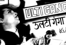 Ulti Ganga - The Great Indian Film Hunt